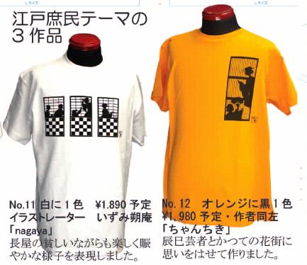 fukagawat02.jpg