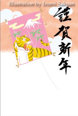 nenga2010_04.jpg