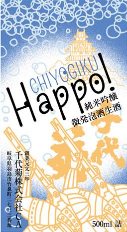 happo2.jpg
