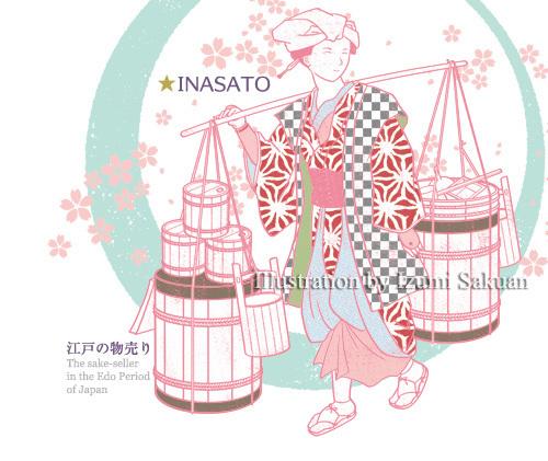 inasato01.jpg