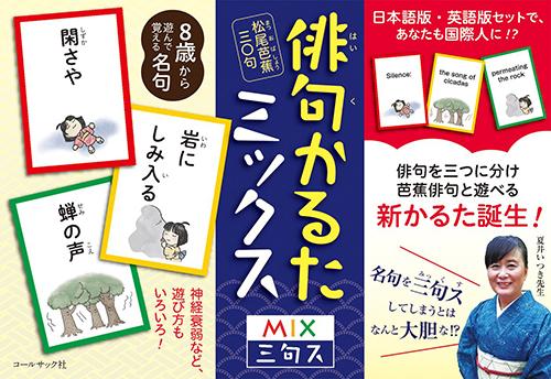 karutamix01.jpg